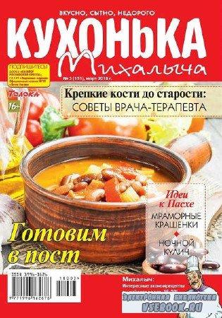 Кухонька Михалыча №3 - 2018