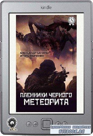Бачило Александр, Ткаченко Игорь - Пленники Черного Метеорита