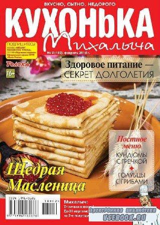 Кухонька Михалыча №2 - 2018