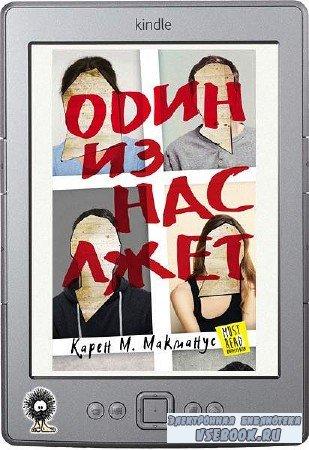 Макманус Карен - Один из нас лжет