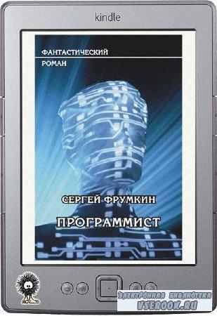 Фрумкин Сергей - Программист