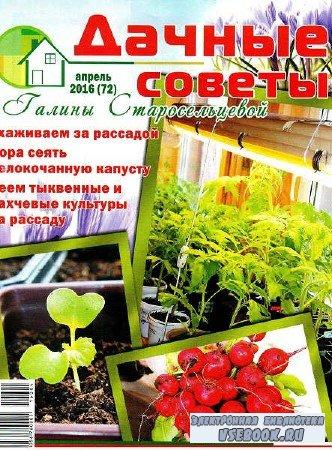 Дачные советы Галины Старосельцевой №4 - 2016
