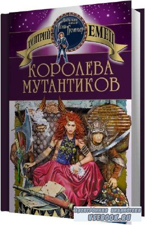 Дмитрий Емец. Королева мутантиков (Аудиокнига)