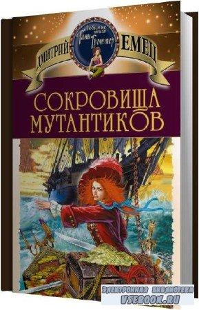 Дмитрий Емец. Сокровища мутантиков (Аудиокнига)