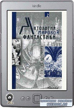 Володихин Дмитрий (составитель) - Антология мировой фантастики. Том 2. Маши ...
