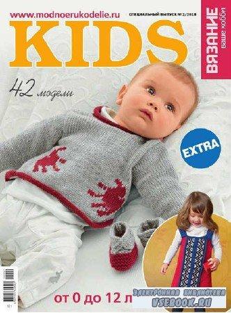 Вязание - ваше хобби. Спецвыпуск EXTRA №2 Kids - 2018