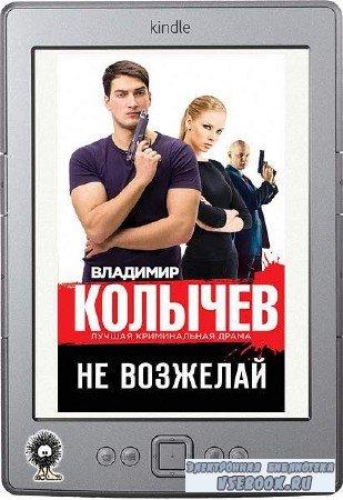 Колычев Владимир - Не возжелай