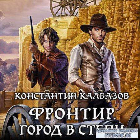 Калбазов Константин - Фронтир. Город в степи  (Аудиокнига)