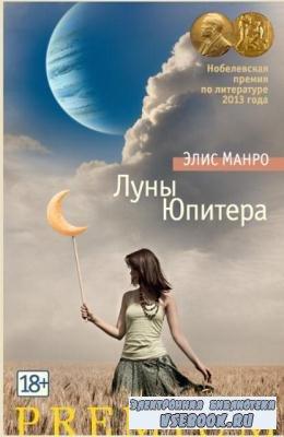 Элис Манро - Собрание сочинений (10 книг) (2014-2018)