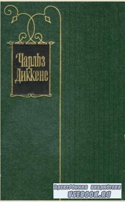 Чарльз Диккенс - Собрание сочинений в 30 томах (30 томов) (1957-1963)