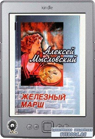 Мысловский Алексей - Железный марш