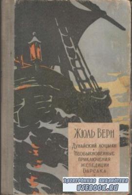 Жюль Верн - Дунайский лоцман. Необыкновенные приключения экспедиции Барсака (1958)