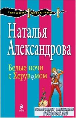 Смешные детективы (164 книги) (2009-2018)