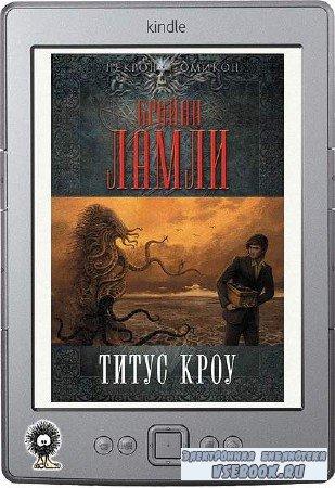 Ламли Брайан - Титус Кроу