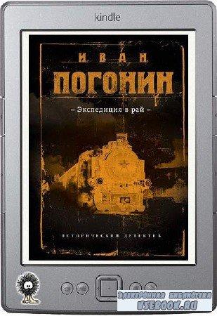 Погонин Иван - Экспедиция в рай (сборник)