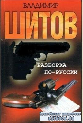 Владимир Шитов - Собрание сочинений (12 книг) (1996-2003)