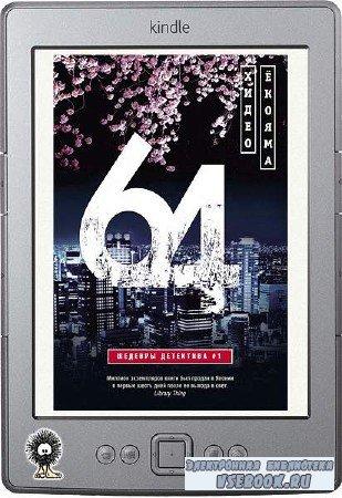 Ёкояма Хидео - 64