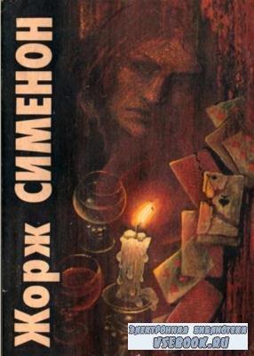 Жорж Сименон - Собрание сочинений (184 книги) (2014)