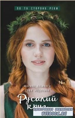 Марина Козинаки, Софи Авдюхина - По ту сторону реки (5 книг) (2016-2018)
