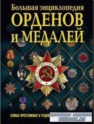Большая энциклопедия орденов и медалей (2017)