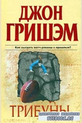 Джон Гришэм - Собрание сочинений (41 произведение) (1993-2018)