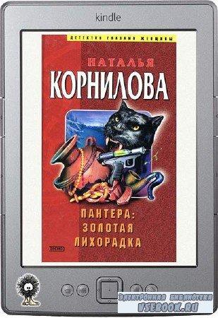 Корнилова Наталья - Пантера: Золотая лихорадка