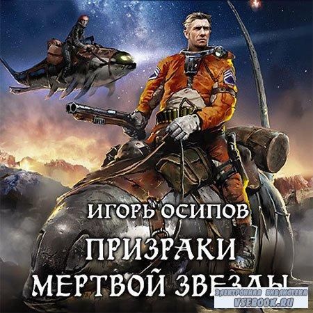 Осипов Игорь - Призраки мёртвой звезды  (Аудиокнига)