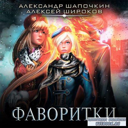 Широков Алексей, Шапочкин Александр - Фаворитки  (Аудиокнига)