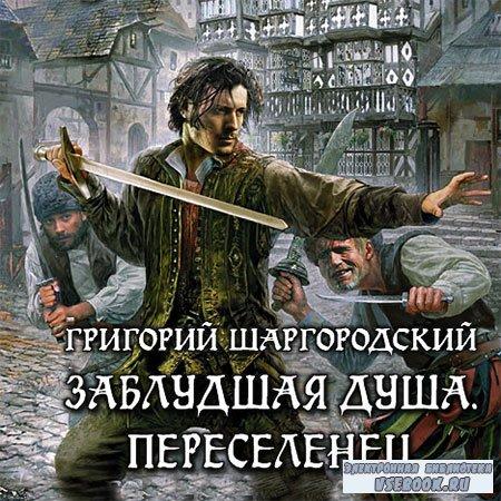 Шаргородский Григорий - Заблудшая душа. Переселенец  (Аудиокнига)