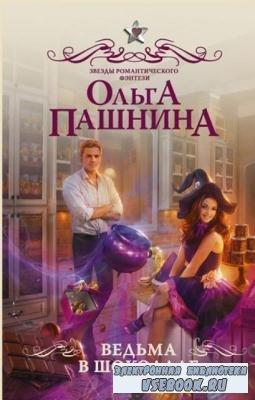 Звезды романтического фэнтези (13 книг) (2017-2018)