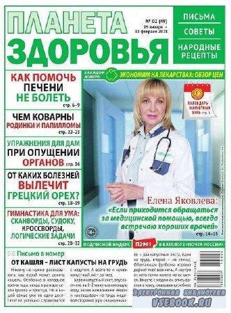 Планета здоровья №2 - 2018