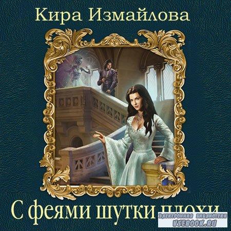 Измайлова Кира - С феями шутки плохи  (Аудиокнига)