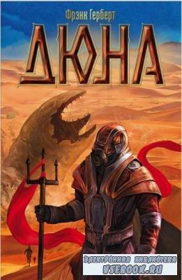 Хроники Дюны (13 книг) (2015-2018)