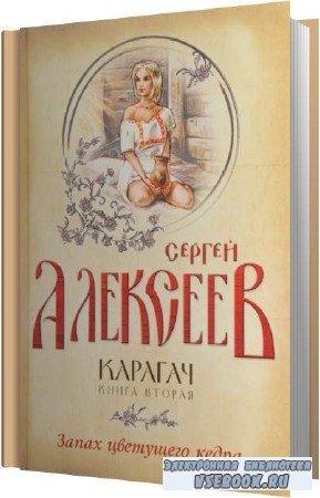 Сергей Алексеев. Запах цветущего кедра (Аудиокнига)