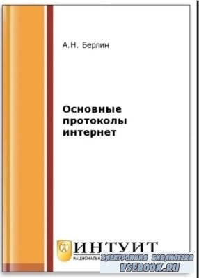 Александр Берлин - Основные протоколы Интернет. Учебное пособие (2-е издание) (2016)