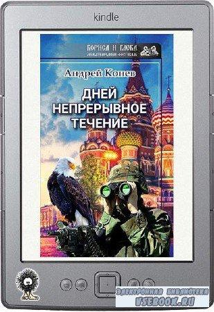 Конев Андрей - Дней непрерывное течение