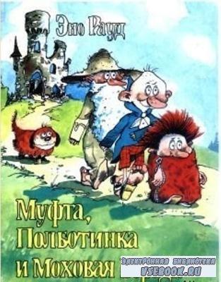 Эно Рауд - Муфта, Полботинка и Моховая Борода (4 книги) (1993)
