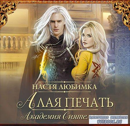 Любимка Настя - Академия сиятельных. Алая печать  (Аудиокнига)