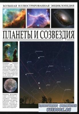 Раделов С. Ю. - Планеты и созвездия. Большая иллюстрированная энциклопедия  ...