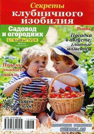 Садовод и огородник. Спецвыпуск №3 - 2017