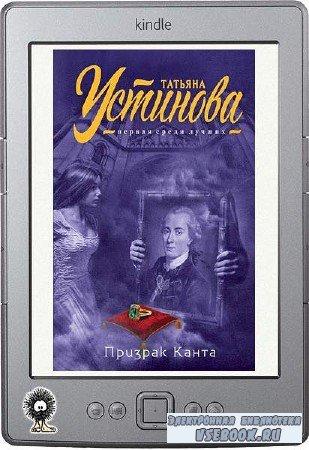 Устинова Татьяна - Призрак Канта