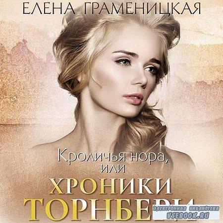 Граменицкая Елена - Кроличья нора, или Хроники Торнбери  (Аудиокнига)