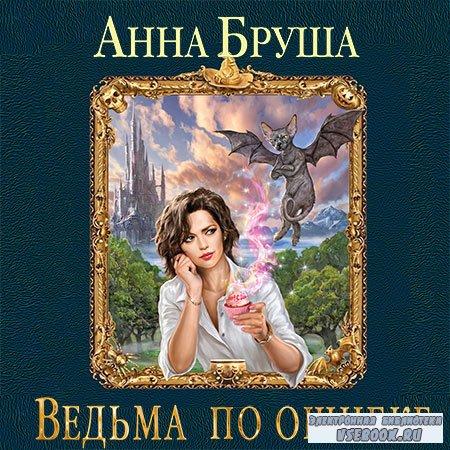 Бруша Анна - Ведьма по ошибке  (Аудиокнига)