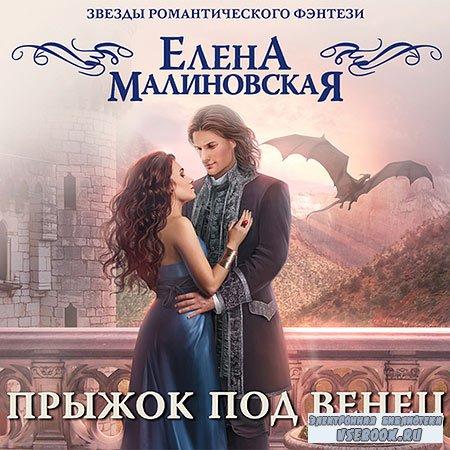Малиновская Елена - Прыжок под венец  (Аудиокнига)