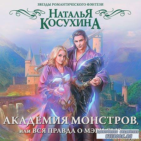 Косухина Наталья - Академия монстров, или Вся правда о Мэри Сью  (Аудиокниг ...
