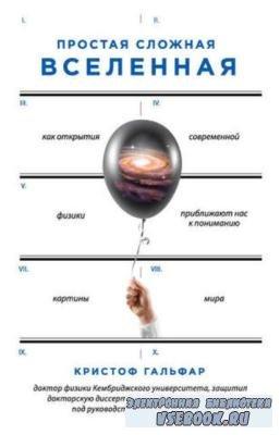 Гальфар К. - Простая сложная Вселенная (2018)