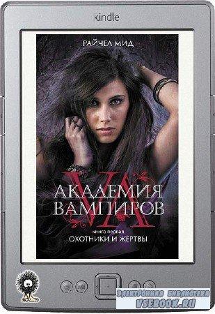 Мид Райчел - Академия вампиров. Книга 1. Охотники и жертвы