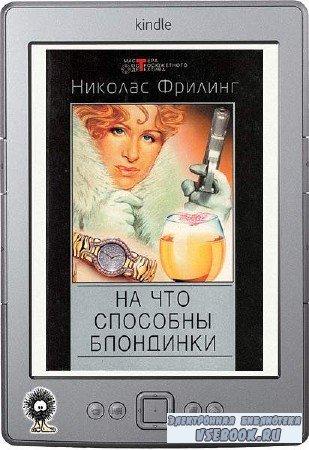 Фрилинг Николас - На что способны блондинки (сборник)