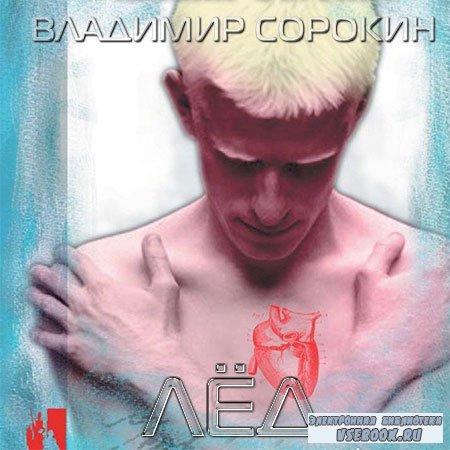 Сорокин Владимир - Лёд  (Аудиокнига)