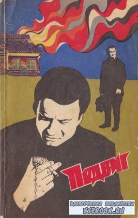 Безуглов А., Кларов Ю., Смирнов В. Подвиг 1973 № 2
